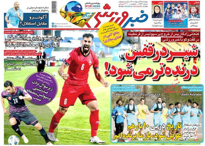 عناوین اخبار روزنامه خبر ورزشی در روز چهارشنبه ۱۵ ارديبهشت
