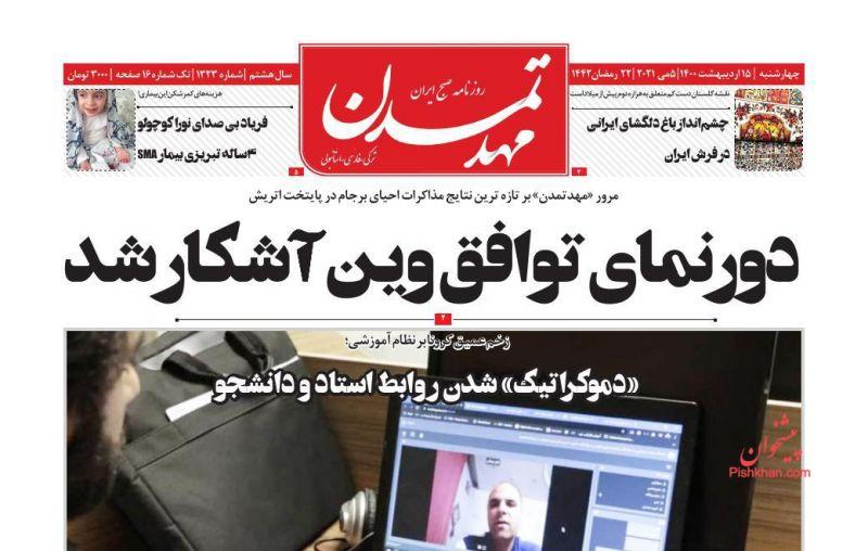 عناوین اخبار روزنامه مهد تمدن در روز چهارشنبه ۱۵ ارديبهشت