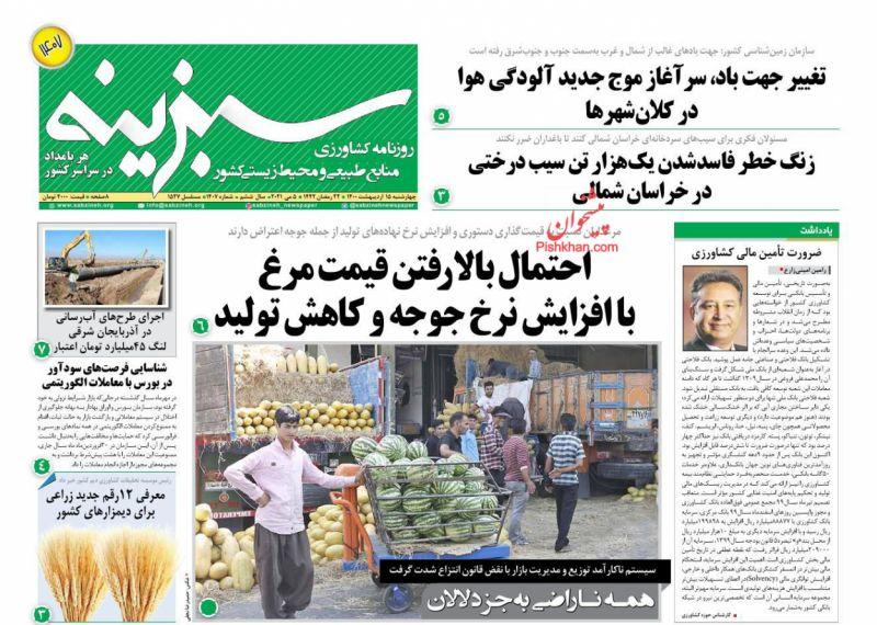 عناوین اخبار روزنامه سبزینه در روز چهارشنبه ۱۵ ارديبهشت