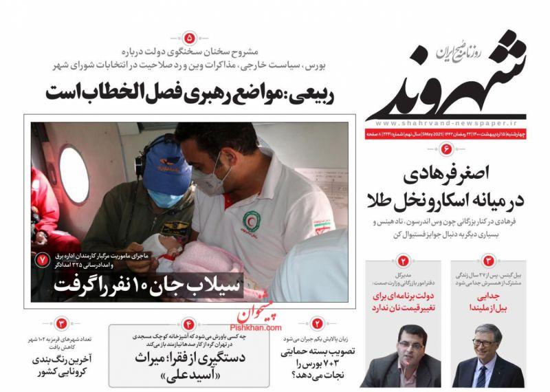 عناوین اخبار روزنامه شهروند در روز چهارشنبه ۱۵ ارديبهشت