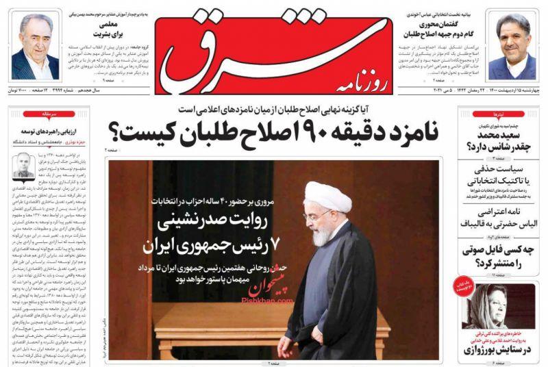 عناوین اخبار روزنامه شرق در روز چهارشنبه ۱۵ ارديبهشت