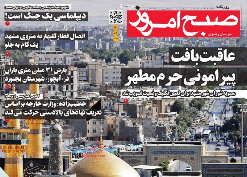 عناوین اخبار روزنامه صبح امروز در روز چهارشنبه ۱۵ ارديبهشت