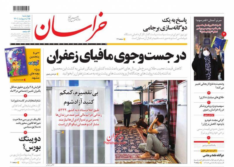 عناوین اخبار روزنامه خراسان در روز چهارشنبه ۱۵ ارديبهشت