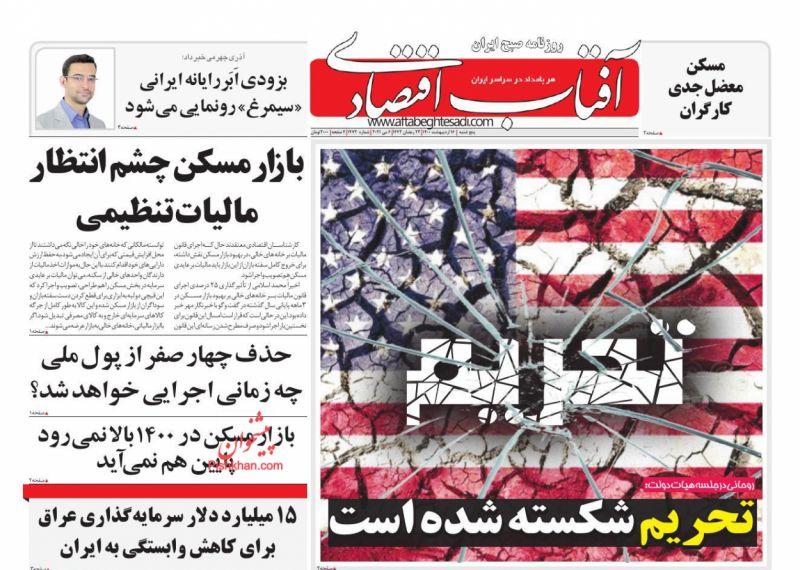 عناوین اخبار روزنامه آفتاب اقتصادی در روز پنجشنبه ۱۶ ارديبهشت