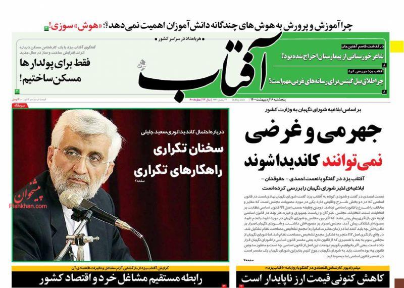 عناوین اخبار روزنامه آفتاب یزد در روز پنجشنبه ۱۶ ارديبهشت