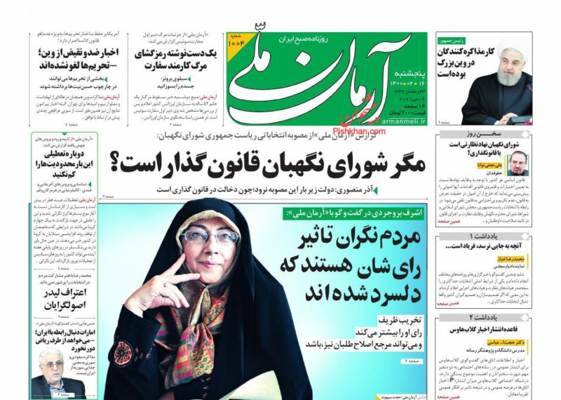 عناوین اخبار روزنامه آرمان ملی در روز پنجشنبه ۱۶ ارديبهشت