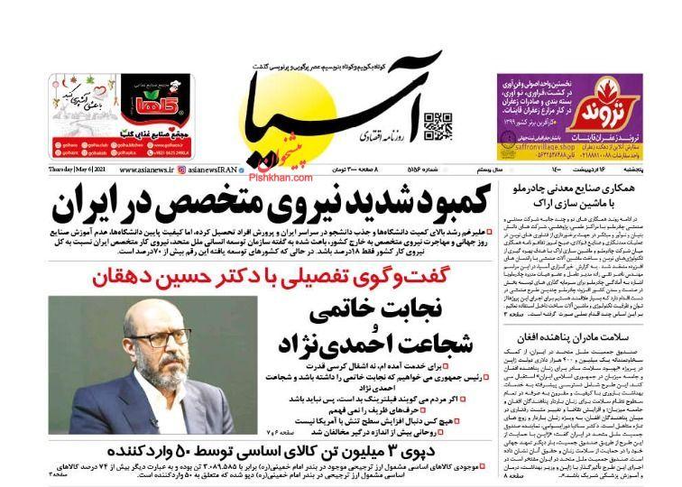 عناوین اخبار روزنامه آسیا در روز پنجشنبه ۱۶ ارديبهشت