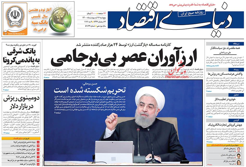 عناوین اخبار روزنامه دنیای اقتصاد در روز پنجشنبه ۱۶ اردیبهشت