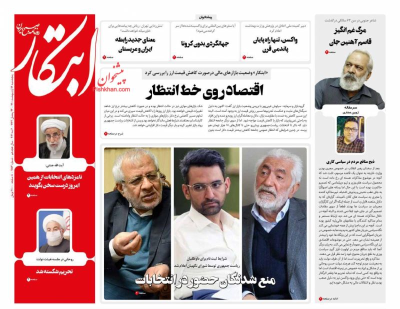 عناوین اخبار روزنامه ابتکار در روز پنجشنبه ۱۶ ارديبهشت