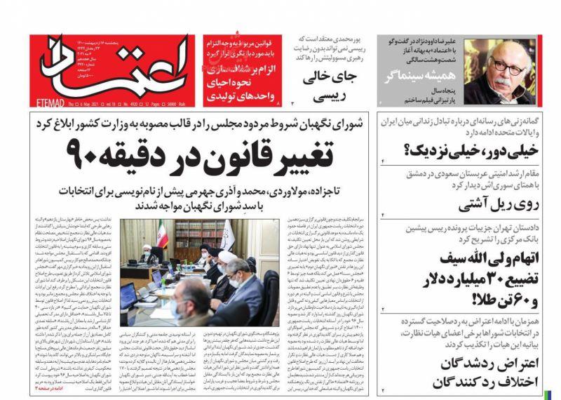 عناوین اخبار روزنامه اعتماد در روز پنجشنبه ۱۶ ارديبهشت