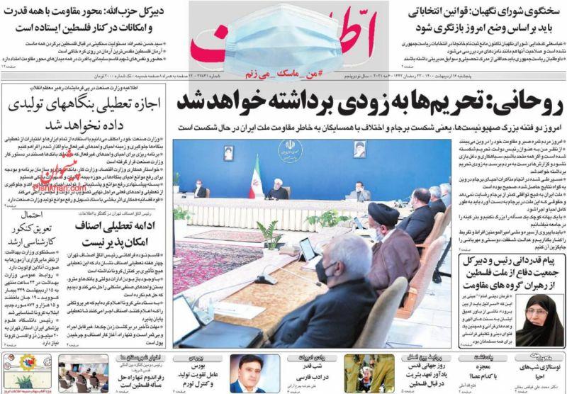 عناوین اخبار روزنامه اطلاعات در روز پنجشنبه ۱۶ ارديبهشت