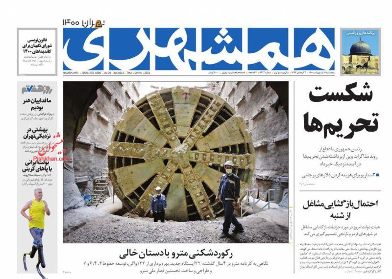 عناوین اخبار روزنامه همشهری در روز پنجشنبه ۱۶ ارديبهشت