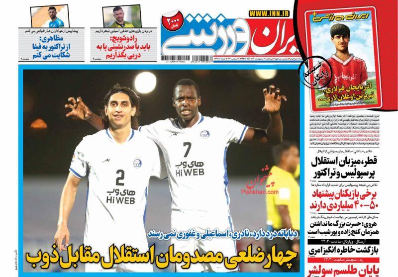 عناوین اخبار روزنامه ایران ورزشی در روز پنجشنبه ۱۶ ارديبهشت
