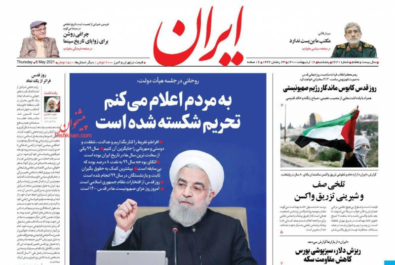عناوین اخبار روزنامه ایران در روز پنجشنبه ۱۶ ارديبهشت