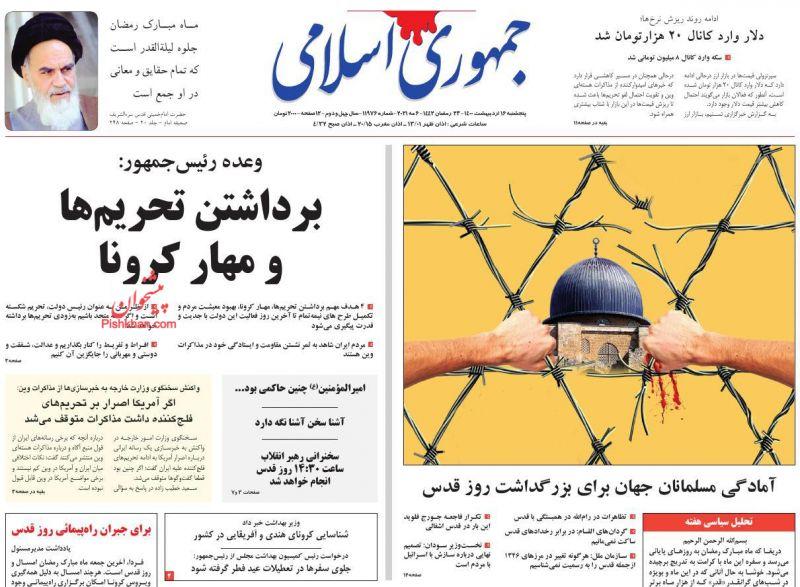 عناوین اخبار روزنامه جمهوری اسلامی در روز پنجشنبه ۱۶ ارديبهشت
