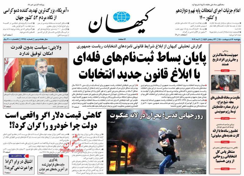 عناوین اخبار روزنامه کيهان در روز پنجشنبه ۱۶ ارديبهشت