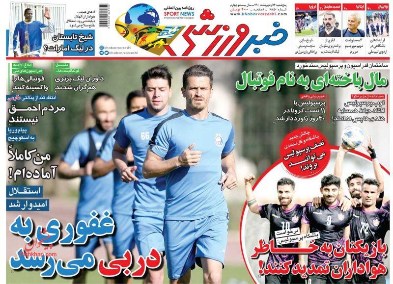 عناوین اخبار روزنامه خبر ورزشی در روز پنجشنبه ۱۶ ارديبهشت