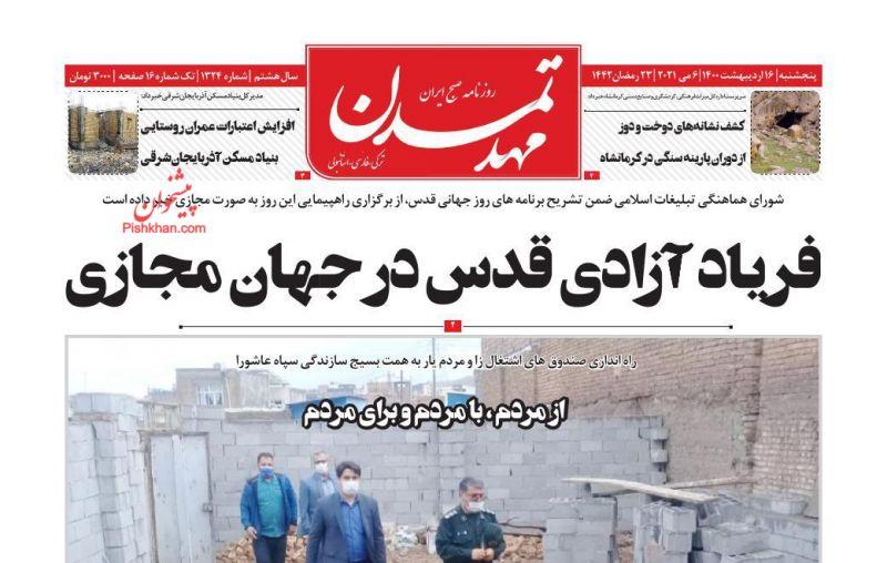 عناوین اخبار روزنامه مهد تمدن در روز پنجشنبه ۱۶ ارديبهشت
