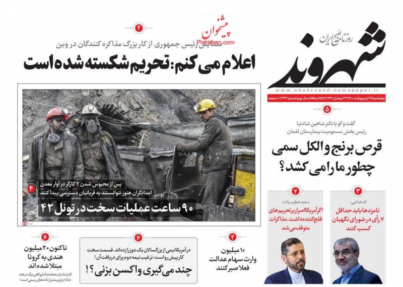 عناوین اخبار روزنامه شهروند در روز پنجشنبه ۱۶ ارديبهشت