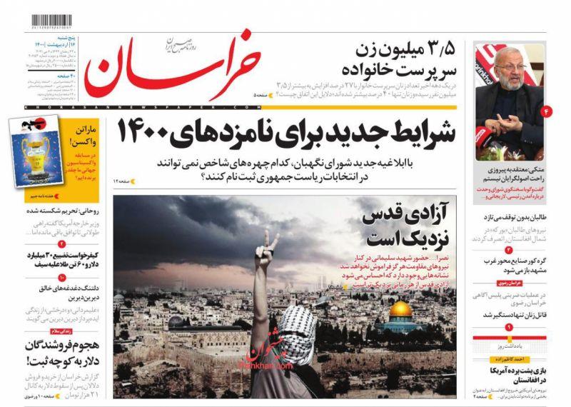 عناوین اخبار روزنامه خراسان در روز پنجشنبه ۱۶ ارديبهشت