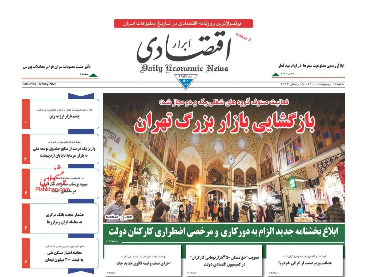 عناوین اخبار روزنامه ابرار اقتصادی در روز شنبه ۱۸ ارديبهشت