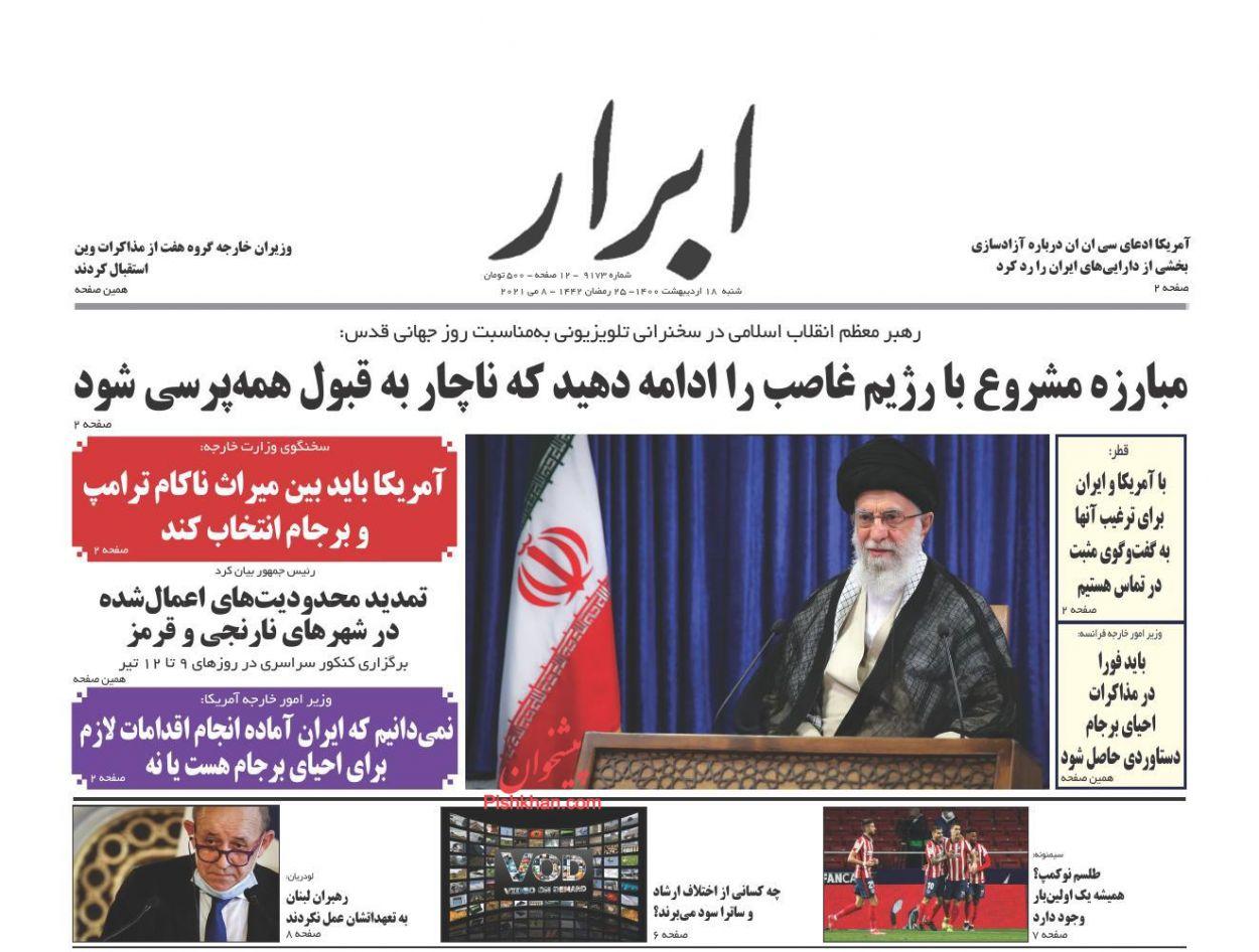 عناوین اخبار روزنامه ابرار در روز شنبه ۱۸ ارديبهشت