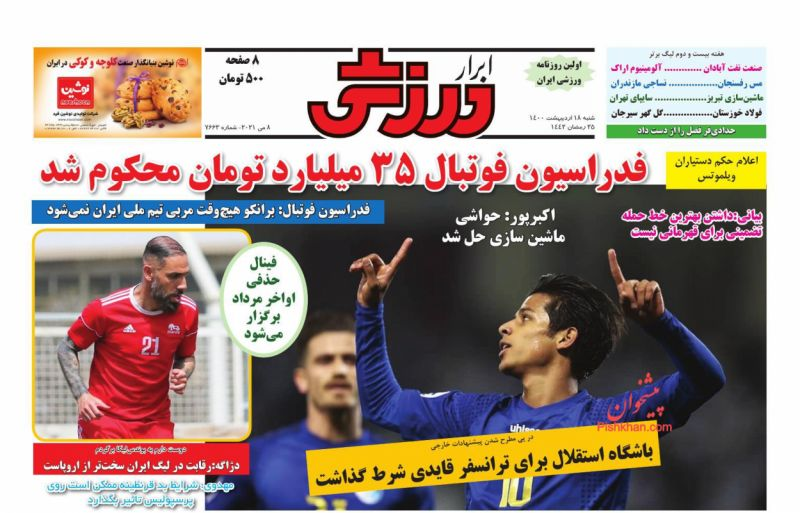 عناوین اخبار روزنامه ابرار ورزشى در روز شنبه ۱۸ ارديبهشت