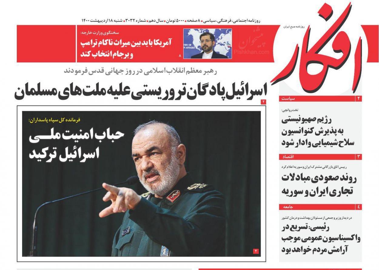 عناوین اخبار روزنامه افکار در روز شنبه ۱۸ ارديبهشت