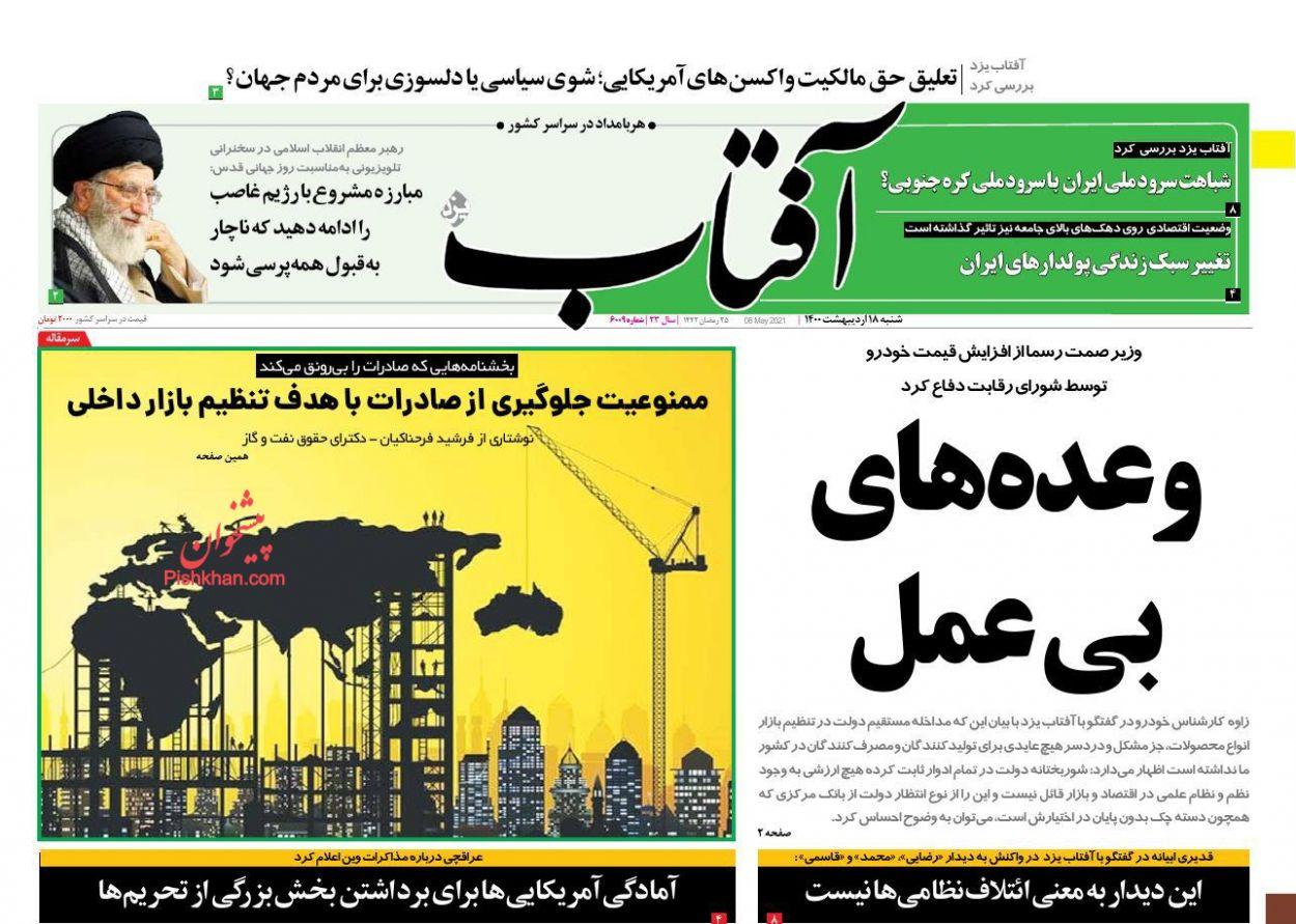 عناوین اخبار روزنامه آفتاب یزد در روز شنبه ۱۸ ارديبهشت