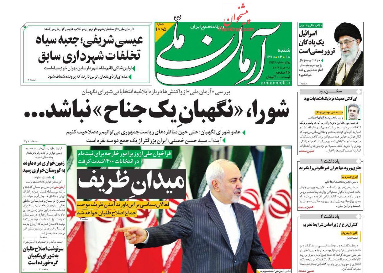 عناوین اخبار روزنامه آرمان ملی در روز شنبه ۱۸ ارديبهشت