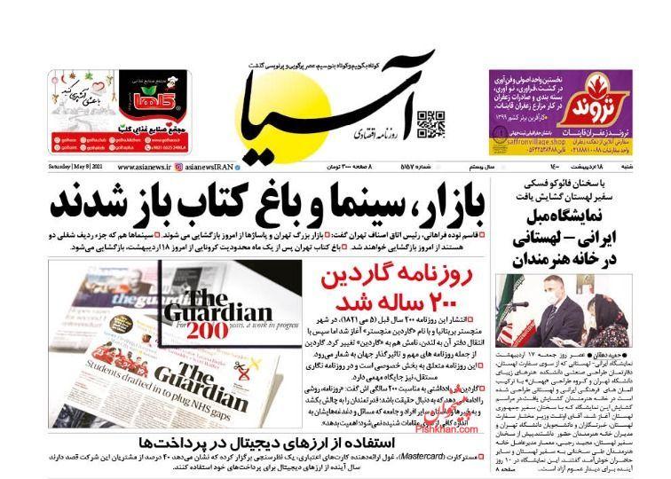 عناوین اخبار روزنامه آسیا در روز شنبه ۱۸ ارديبهشت