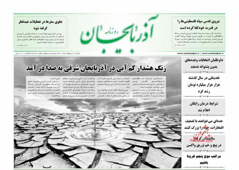 عناوین اخبار روزنامه آذربایجان در روز شنبه ۱۸ ارديبهشت