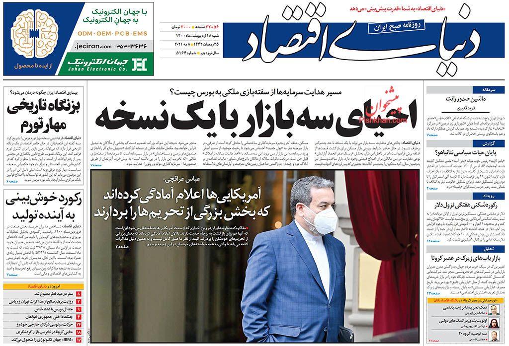 عناوین اخبار روزنامه دنیای اقتصاد در روز شنبه ۱۸ ارديبهشت