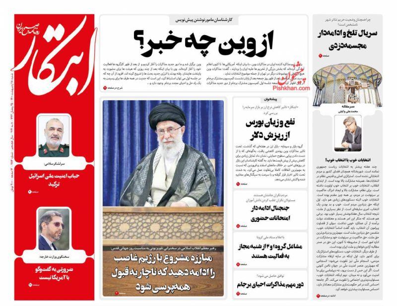 عناوین اخبار روزنامه ابتکار در روز شنبه ۱۸ ارديبهشت