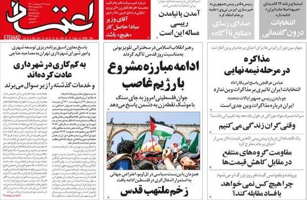 عناوین اخبار روزنامه اعتماد در روز شنبه ۱۸ ارديبهشت