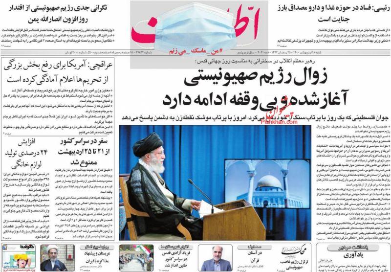 عناوین اخبار روزنامه اطلاعات در روز شنبه ۱۸ ارديبهشت