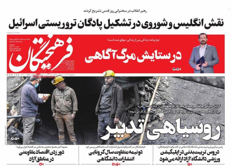 عناوین اخبار روزنامه فرهیختگان در روز شنبه ۱۸ ارديبهشت