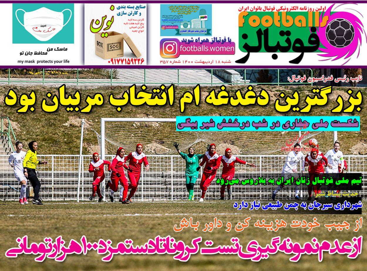 عناوین اخبار روزنامه فوتبالز در روز شنبه ۱۸ ارديبهشت