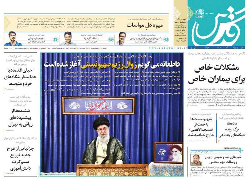 عناوین اخبار روزنامه قدس در روز شنبه ۱۸ ارديبهشت