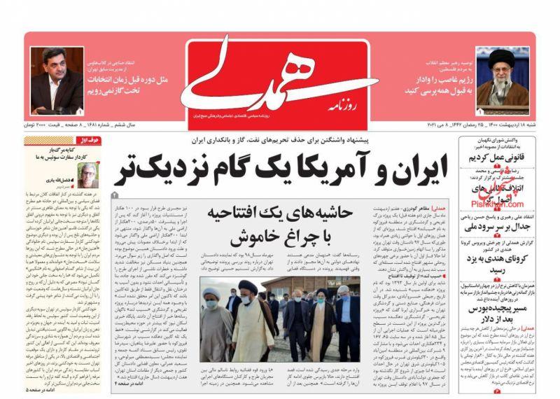 عناوین اخبار روزنامه همدلی در روز شنبه ۱۸ ارديبهشت