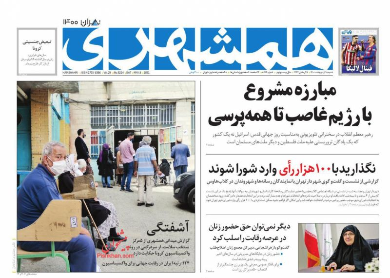 عناوین اخبار روزنامه همشهری در روز شنبه ۱۸ ارديبهشت