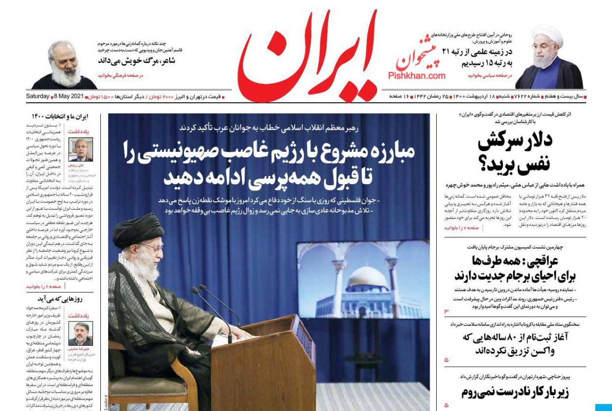 عناوین اخبار روزنامه ایران در روز شنبه ۱۸ ارديبهشت
