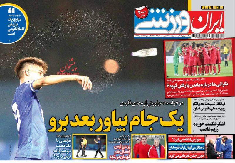 عناوین اخبار روزنامه ایران ورزشی در روز شنبه ۱۸ ارديبهشت
