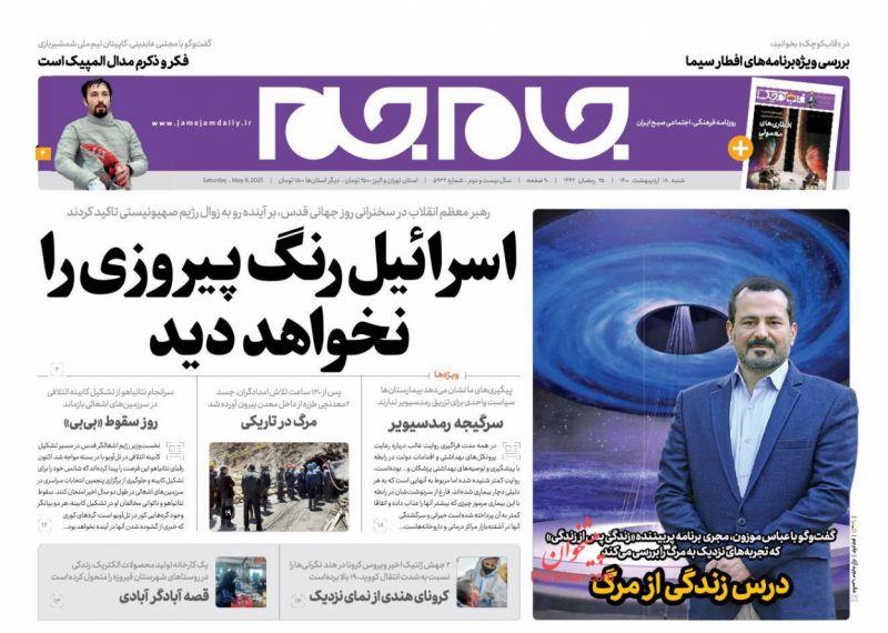 عناوین اخبار روزنامه جام جم در روز شنبه ۱۸ ارديبهشت