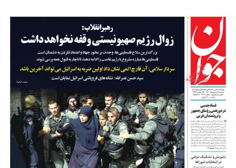 عناوین اخبار روزنامه جوان در روز شنبه ۱۸ ارديبهشت