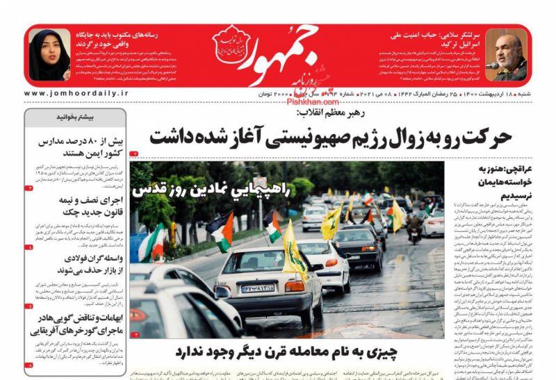 عناوین اخبار روزنامه جمهور در روز شنبه ۱۸ ارديبهشت