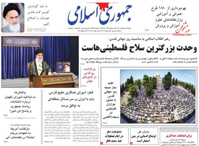 عناوین اخبار روزنامه جمهوری اسلامی در روز شنبه ۱۸ ارديبهشت