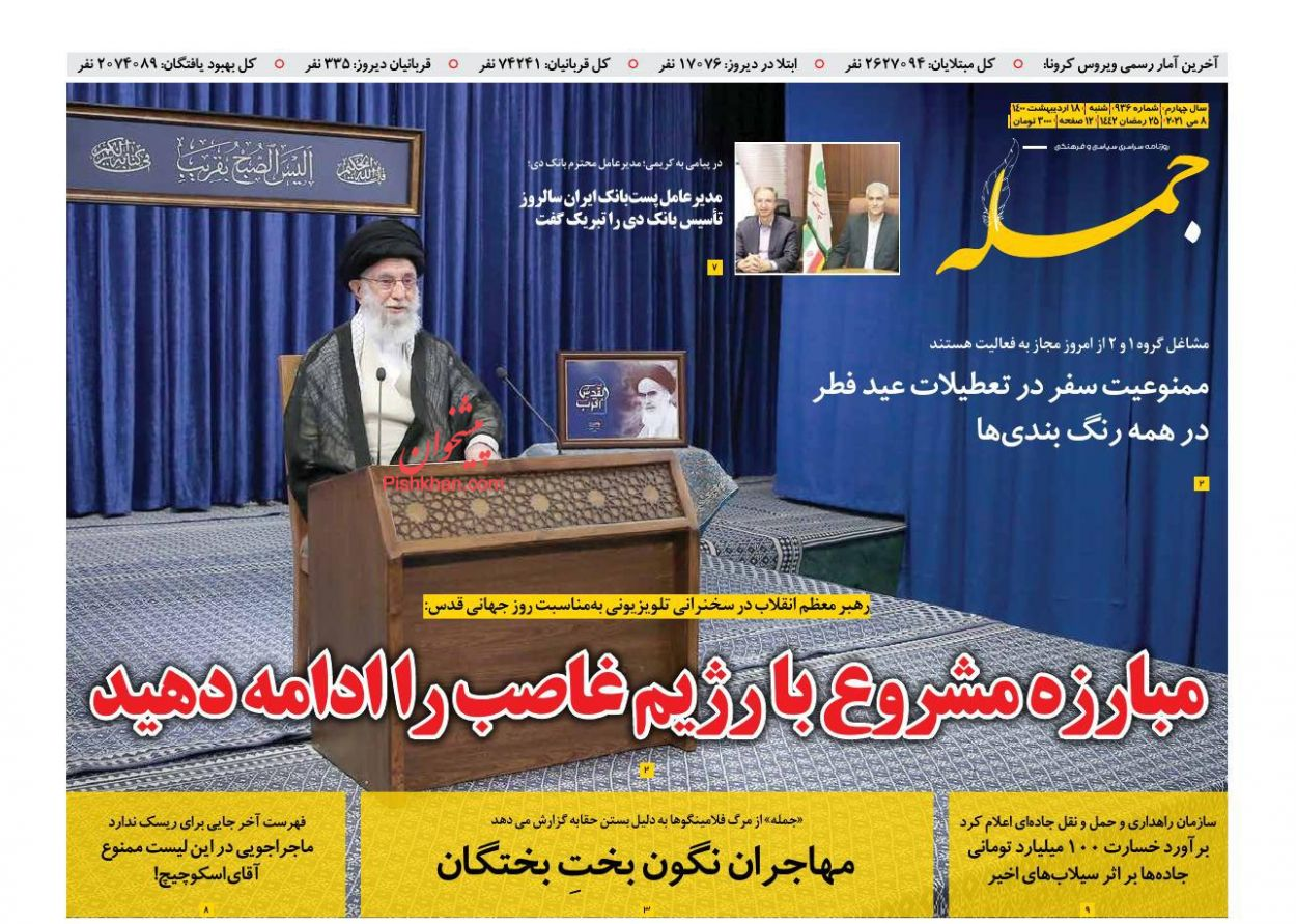 عناوین اخبار روزنامه جمله در روز شنبه ۱۸ ارديبهشت