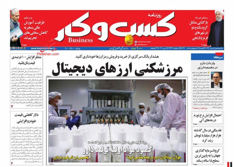 عناوین اخبار روزنامه كسب و كار در روز شنبه ۱۸ ارديبهشت