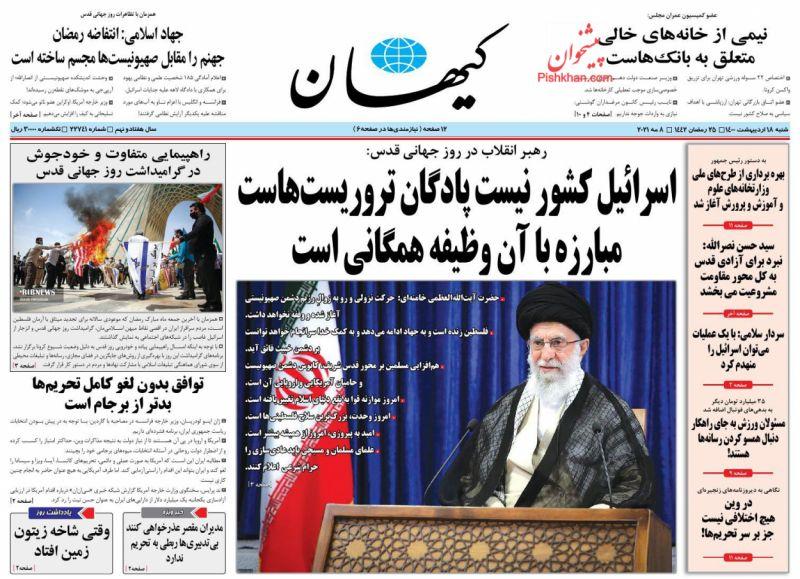 عناوین اخبار روزنامه کيهان در روز شنبه ۱۸ ارديبهشت